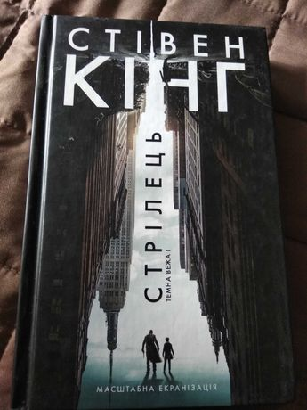 "Книга Стівена Кінга ""Стрілець"" (Темна вежа І)"