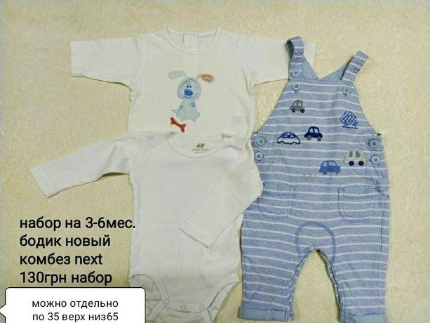Набор для мальчика костюм 3 - 6 месяцев