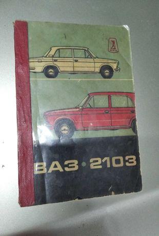Книга ВАЗ 2103 1974 Москва, Машиностроение