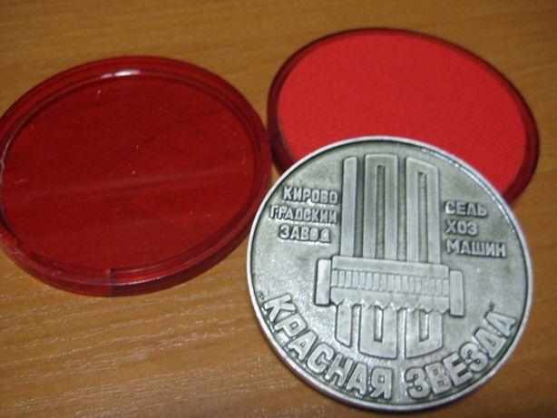 сувенирная медаль 100 летие завода Эльворти Кировоград
