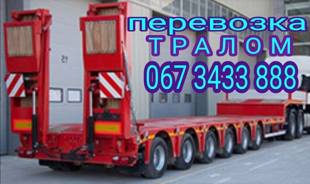 Услуги трала платформы перевозка негабарита груза изделий