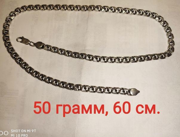 Цепочка серебро 50 грамм бисмарк