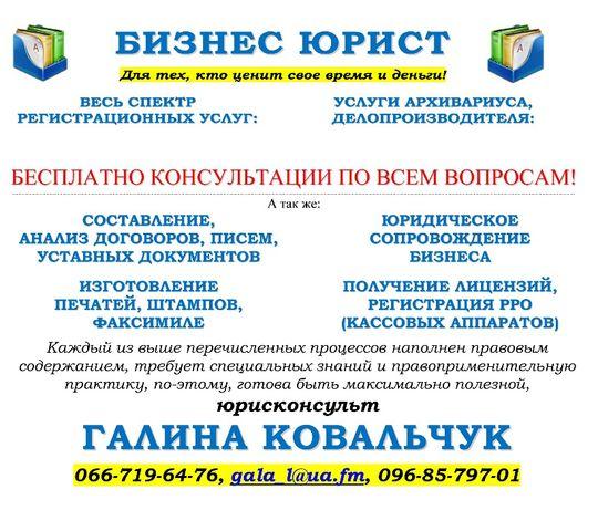 Бенифициары!.Регистрация ООО,ЧП. ликвидация за 1 день.