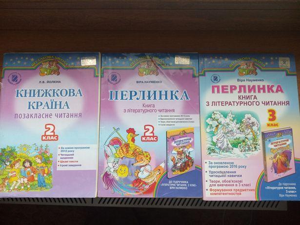 Перлинка, Книжкова країна 2-3 клас