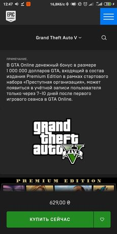 GTA 5 premium edition (Epic game launcher)  200 грн