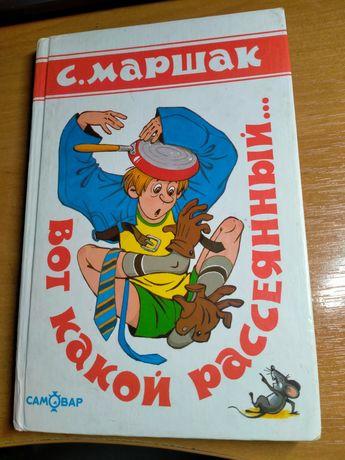 Продам детскую книжку.