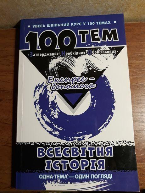 100 тем. Всесвітня історія