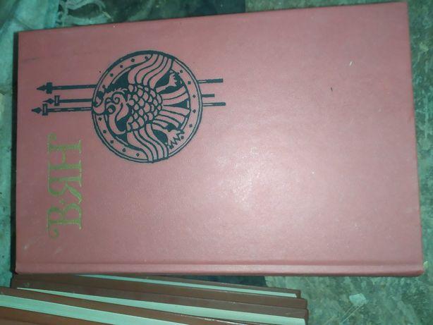 Серия книг Вяна 4 тома