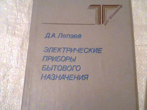 Книга по устройству и ремонту Электрических приборов СССР