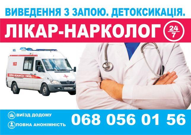 Услуги врача - нарколога. Вывод из запоя,лечение зависимости,кодировка