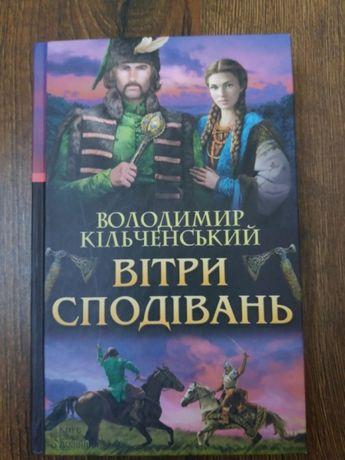 Книга Вітри сподівань Володимир Кільченський