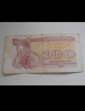 Продам 100 купон карбованців Національного банку України 1991 года.