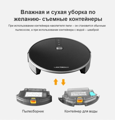 Робот-пылесос Liectroux C30B Smart App WI-FI + подарки! Доставка FREE!