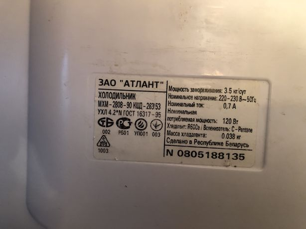 Продам холодильник Атлант.