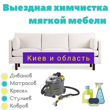 Дарим -20% Химчистка мебели Дивана Матраса Ковра диванов Матрасов