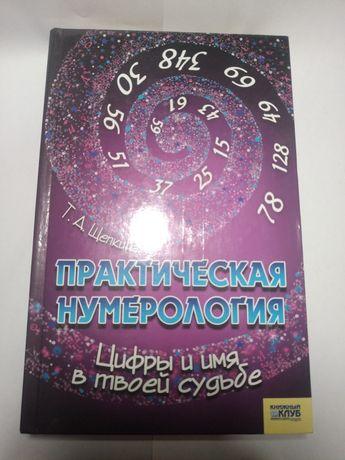 Практическая нумерология, судьба