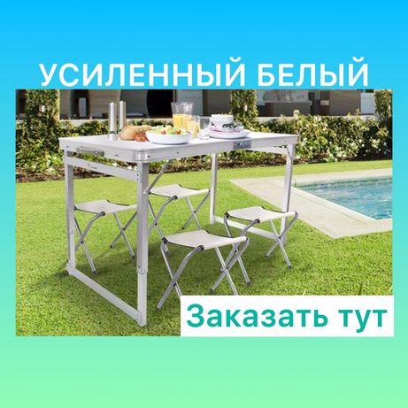 Белый УСИЛЕННЫЙ стол для пикника + 4 стула. Зонт столик раскладной