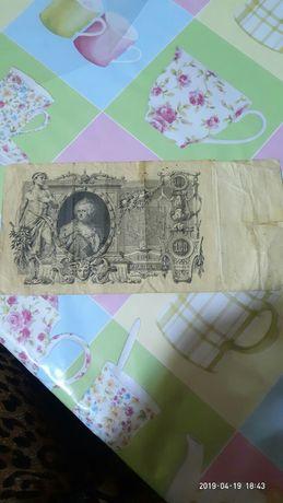 Царские 100 рублей.