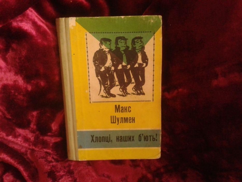 Редкая книга Хлопцы, наших бьют! на украинском языке ссср 1970 Николаев - изображение 1