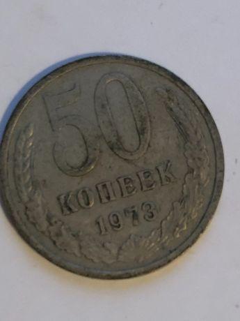 Монета 50 копеек 1973, СССР