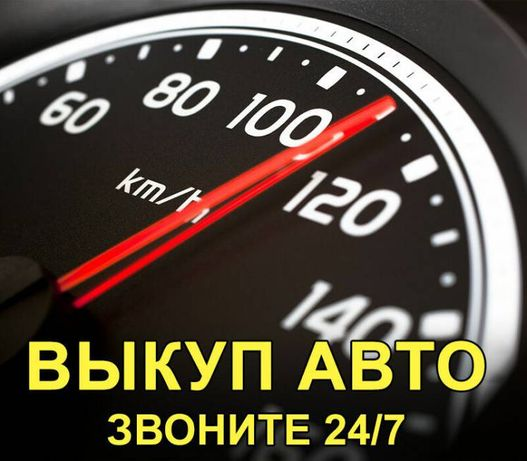 Срочный автовыкуп битых иномарок. Круглосуточный выкуп авто в Харькове