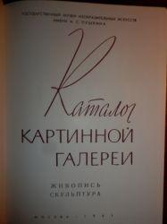 Р! 1961г! Каталог картинной галереи музея Пушкина