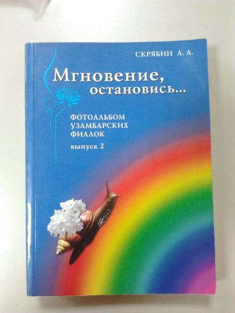 """Скрябин А. А. """"Мгновение, остановись..."""" Фотоальбом Выпуск 2."""