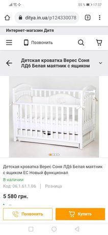 Детская кроватка Верес соня лд6, дитяче ліжечко+матрас +бортики