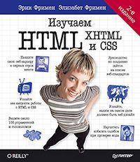 Изучаем HTML, XHTML и CSS, 2 изд. Эрик Фримен, Элизабет Фримен