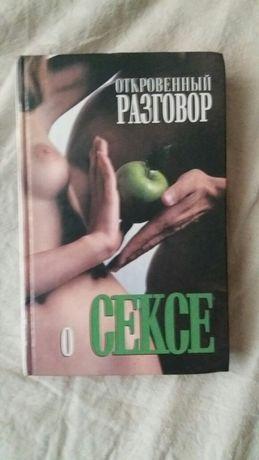 книга про відвертий секс