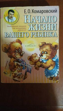 Начало жизни вашего ребенка Е.О. Комаровский