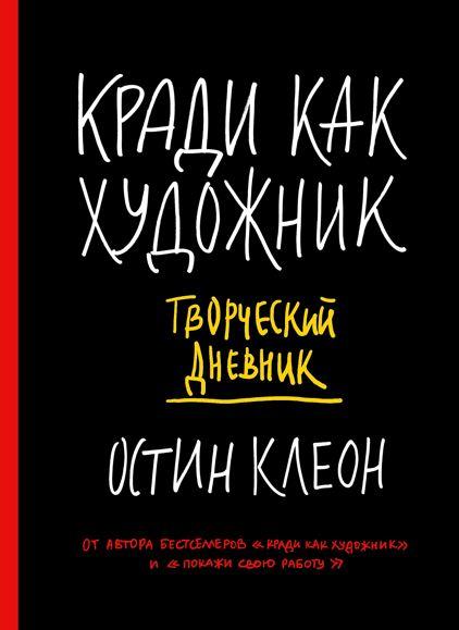 Кради как художник. Творческий дневник. Остин Клеон Киев - изображение 1