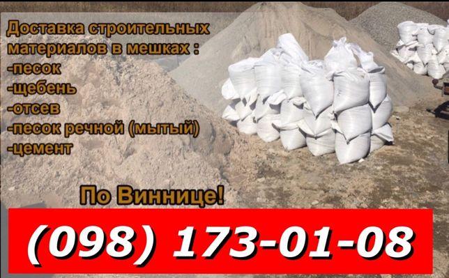 Отсев песок щебень прочие строй материали недорого пісок відсів дешево