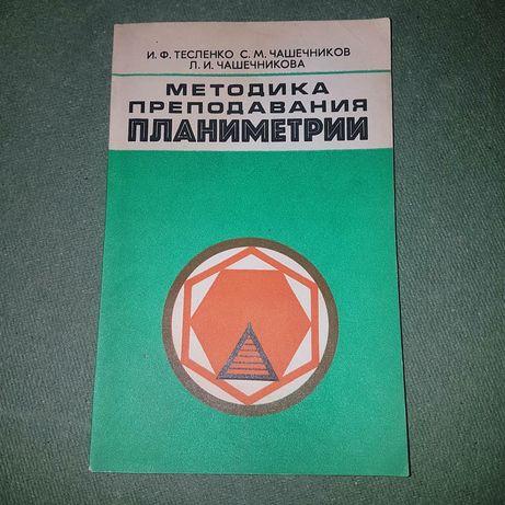 Методика преподавания планиметрии Тесленко