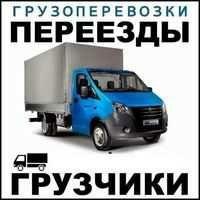 Услуга переезд перевозка грузчики и авто грузовое такси город