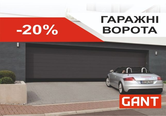 Гаражні секційні (гаражные) ворота GANT 2031х1811! Богородчани
