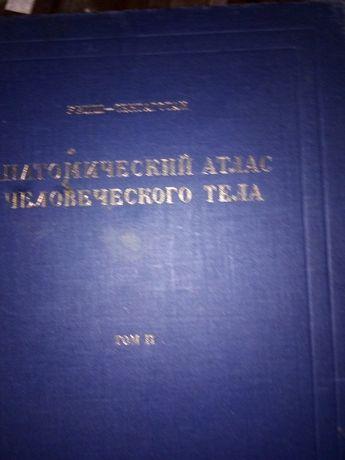 Атлас анатомії людини 3 тома