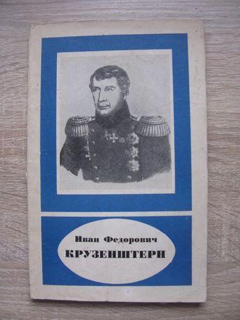 Пасецкий В. Иван Федорович Крузенштерн (1770-1846)