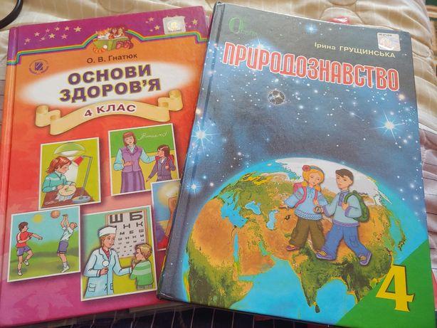 Підручники 4 клас. Учебники