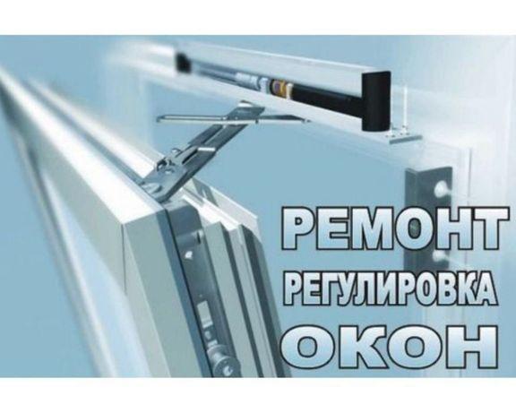 Профессиональный ремонт металлопластиковых окон и дверей