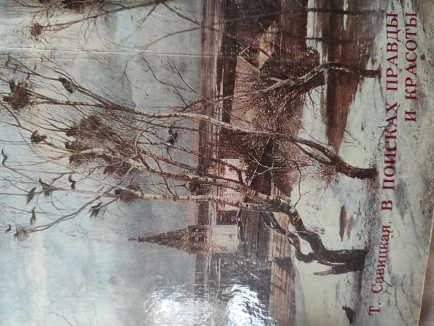 Книги про художников передвиж.Леонардо да Винчи Рембрандт Джорджоне