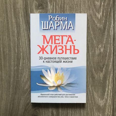 Книга Мегажизнь Робин Шарма