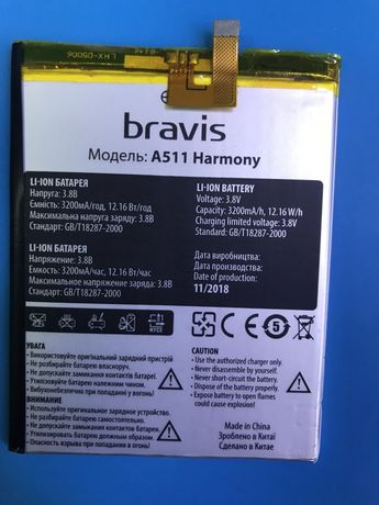 Bravis a511 акб