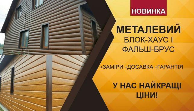Блок-хаус металевий для фасадів, фальш-брус, блок-хаус під дерево.