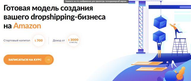 Обучение заработка на Amazon от SalesHub Курсы Амазон Ebay Etsy