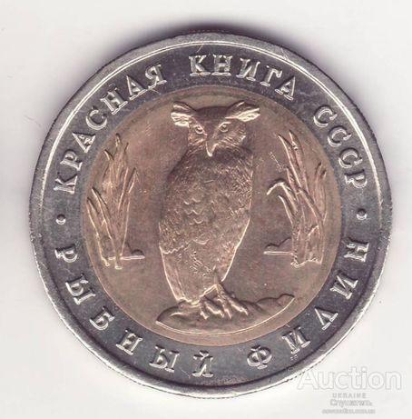5 рублей 1991 г. Рыбный филин / Красная книга СССР (из обихода)
