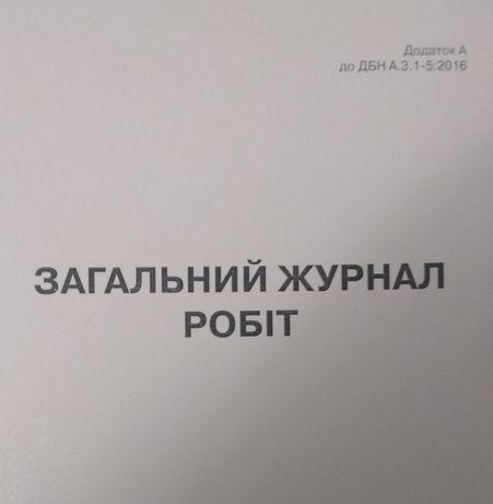 Загальний журнал робіт. Додаток А до ДБН А.3.1-5:2016