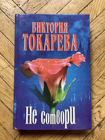 Виктория Токарева. Не сотвори