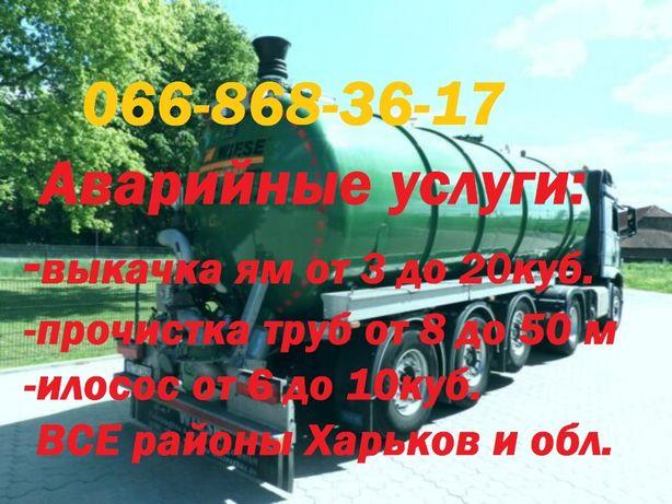 Выкачка ям, био-туалетов. Прочистка труб. Илосос. Харьков и область.