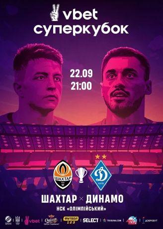 СуперКубок Украины 2021 г.